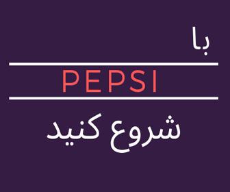 چارچوب برنامه ریزی دیجیتال مارکتینگ PEPSI
