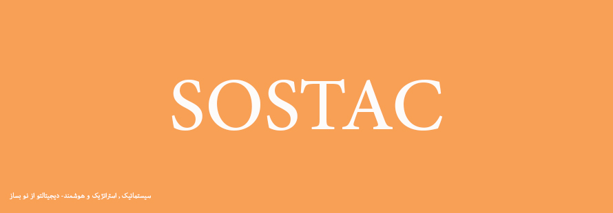 SOSTAC  چیست