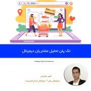 تحلیل مشتریان دیجیتال