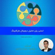 استپ پلن تحلیل دیجیتال مارکتینگ