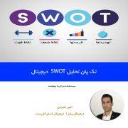 تحلیل SWOT  استراتژیک دیجیتال مارکتینگ