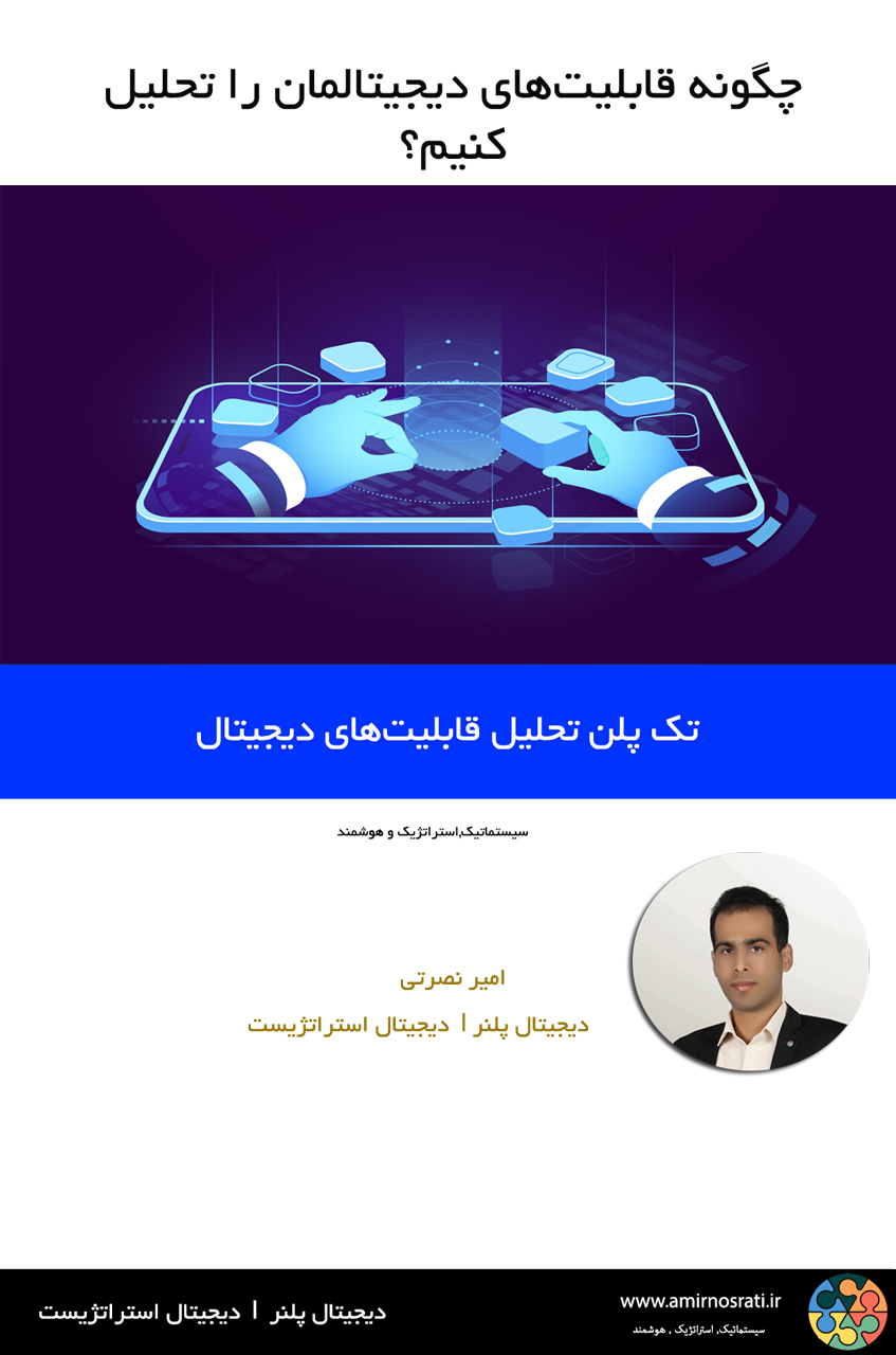 تک پلن تحلیل قابلیتهای دیجیتال