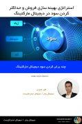 استراتژی بهینه سازی فروش و حداکثر کردن سود دیجیتال مارکتینگ