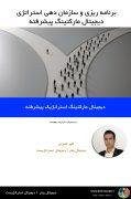 برنامه ریزی و سازماندهی استراتژی دیجیتال مارکتینگ پیشرفته