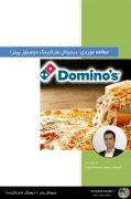 دیجیتال مارکتینگ دومینوز پیتزا